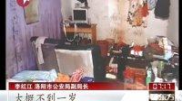 """河南洛阳""""性奴""""案:嫌犯挖地道为逼女性裸聊赚钱[看东方]"""