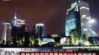 房地产投资前景最佳的十大亚洲城市