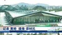 大运会开幕式将不受天气影响 110812 广东午间新闻