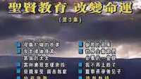 传统文化论坛精华版03   片头