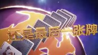 第三届中国行业领袖论坛  宣传片