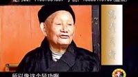 中国武术:百岁道长蒋信平谈轻功修炼方法(四川省龙道国术馆)