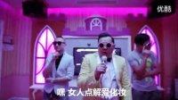 【北京富二代】PSY鸟叔最新歌曲《Gentleman》MV(绅士)中文版