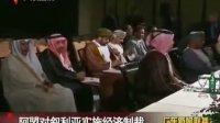 阿盟对叙利亚实施经济制裁 111128 广东新闻联播