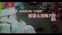 佛山碾压儿童车祸反思视频 ...拍摄:黄富昌 制作:黄富昌