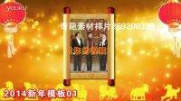 2014马年AE片头模板 马年春节视频素材春节片头 新年晚会片头模板