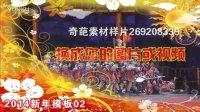 2014马年AE片头模板 元旦高清片头 新春 春节片头 新年晚会片头