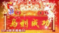 2014马年片头视频 春节晚会AE开场模板 喜庆马年片头 年会开场