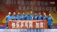 《苏州我来了》2013快乐乒乓网全民皆乒总决赛山西长治宣传片