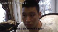 【拍客】2011NBA林书豪中国行-优酷专访