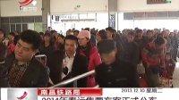 南昌铁路局:2014年春运售票方案正式公布[晨光新视界]