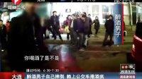 10大连:醉酒男子自己摔倒赖上公交车撒酒疯超级新闻场