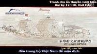 400年前之越南旅行