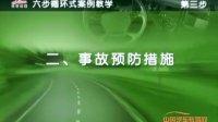 学车视频 速度过快 事故案例研讨