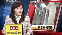 记者暗访东莞KTV陪侍女性裸舞