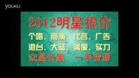 2012明星商演报价