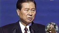 15届韩国总统金大中就职演讲, 1998-02-25