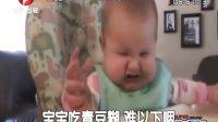 宝宝吃青豆糊 难以下咽 120502 超级新闻场