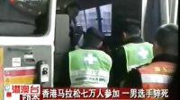 香港马拉松七万人参加 一男选手猝死 120205 广东新闻联播