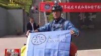 [云南电视台]2012.04.23_民生关注栏目_世界地球日小伙环保骑行出发
