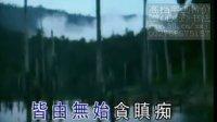 忏悔文 女声 佛教音乐(听了要哭)_01