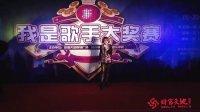 哈尔滨大学城 我是歌手大奖赛