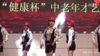 郑州人民医院医疗集团健康杯大赛《活力时尚秀》
