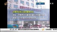 济南市农民工服务中心:招聘培训就业一条龙服务[早安山东]