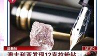 澳大利亚www.sizhunjia.com.cn发现12.76克拉巨型粉钻