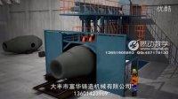 武汉工业动画 工业表面处理流程三维演示制作