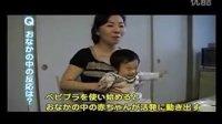日本妈妈评价babyplus,培育天才宝宝的胎教仪