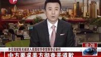 外交部就陈光诚进入美国驻华使馆事答记者问 东方新闻 120502