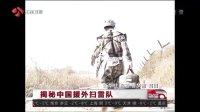 揭秘中国援外扫雷队[新闻眼]