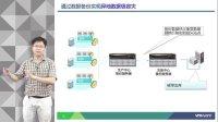 VMware技术大讲堂_虚拟化的容灾方案_关剑堃