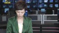 省政府办公厅发出 关于进一步做好道路交通安全工作的紧急通知 120429 云南新闻联播