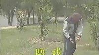 古传五禽戏(程鸿儒)
