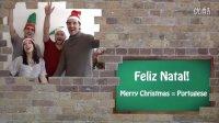 Kaplan教你多种语言说圣诞快乐