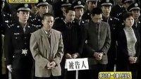 建国以来最大的张君.李泽军特大系列抢劫杀人案犯罪团伙宣判纪实