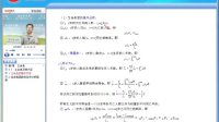 A3《精算模型》第3章 生命表_中国精算师视频考试教程