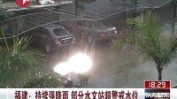 福建:持续强降雨 部分水文站超警戒水位 东方新闻 120502
