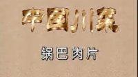 中国川菜-回锅肉 麻婆豆腐 宫爆鸡丁 鱼香肉丝 豆瓣全鱼 锅巴肉片 粉蒸排骨 东坡肘子 水煮牛肉