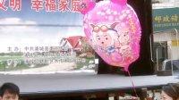 生育文明 幸福家庭 浦城赣剧团下乡文艺活动计生宣传精彩片段
