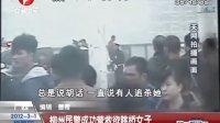 柳州民警成功营救欲跳桥女子 120301 超级新闻场