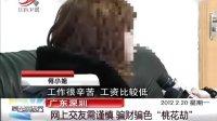 """网上交友需谨慎骗财骗色""""桃花劫"""""""