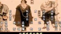 《水浒传》主题曲1