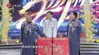 郭德纲于谦高峰 2012江苏春晚相声《K歌之王》