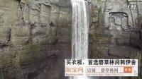 【奇趣视频】牛人自制飞行器 gopro拍摄的唯美瀑布 高清