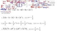 七年级  数学寒假作业提高题 P6
