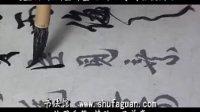 赵孟頫 相州昼锦堂记 书法摹写帖使用方法视频