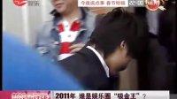"""盘点2011年""""吸金王"""" 吴奇隆郑嘉颖身价涨"""